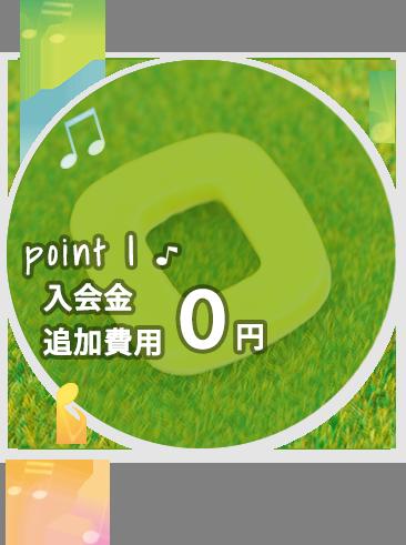 入会金追加費用0円